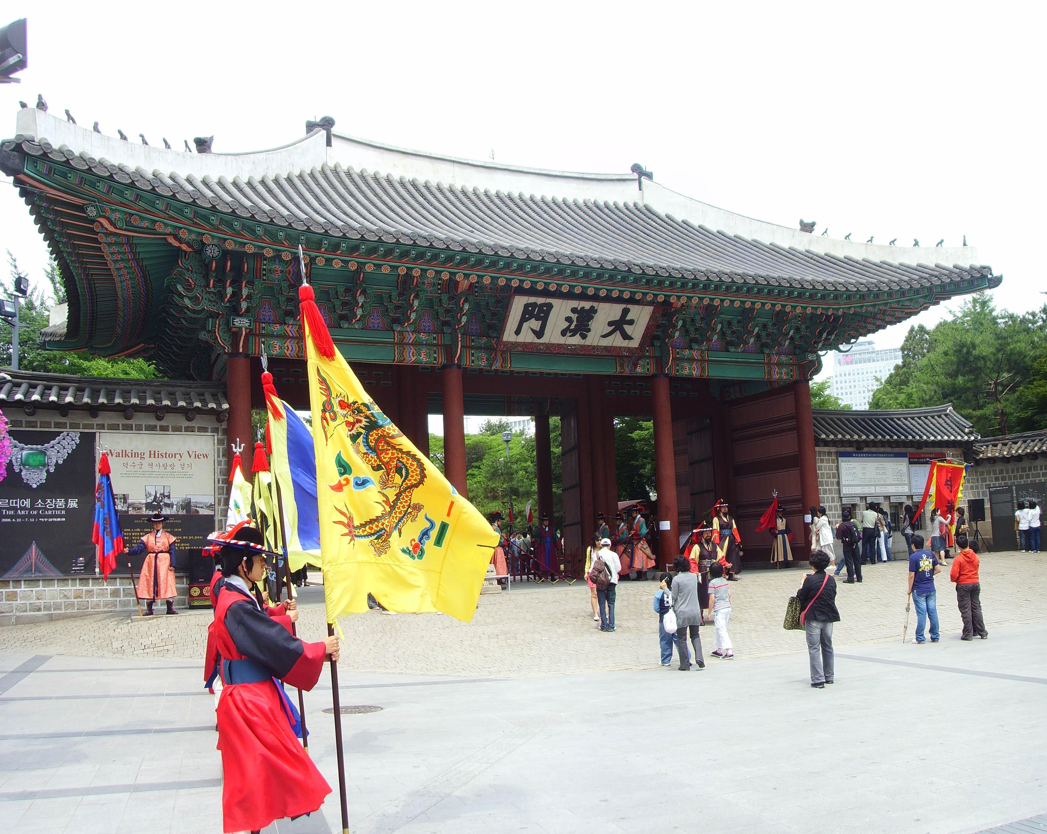 Deoksugung_Daehanmun_20080606